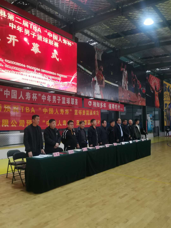 """2020平邑县第二届TBA""""中国人寿杯""""中年男子篮球联赛胜利闭幕!"""