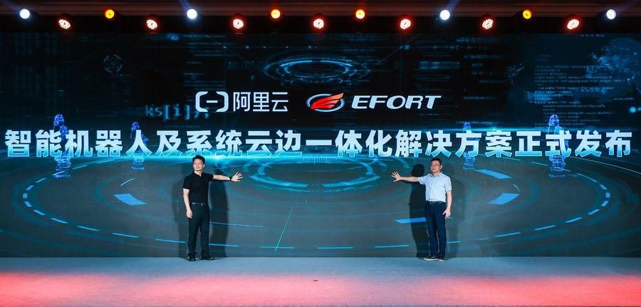 阿里云城市峰会芜湖站,宣布未来三年服务超2000家本地标杆企业