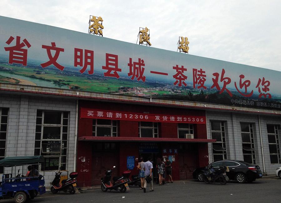 湖南茶陵县曾经一个乡,地处县城北部,后来直接撤乡设街道