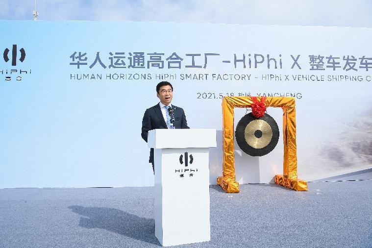 华人运通高合工厂-HiPhi X 整车发运仪式顺利举行