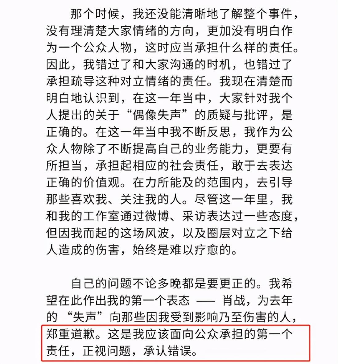 肖战正式道歉:向事件受伤害的人道歉,为素人时期不当言论道歉