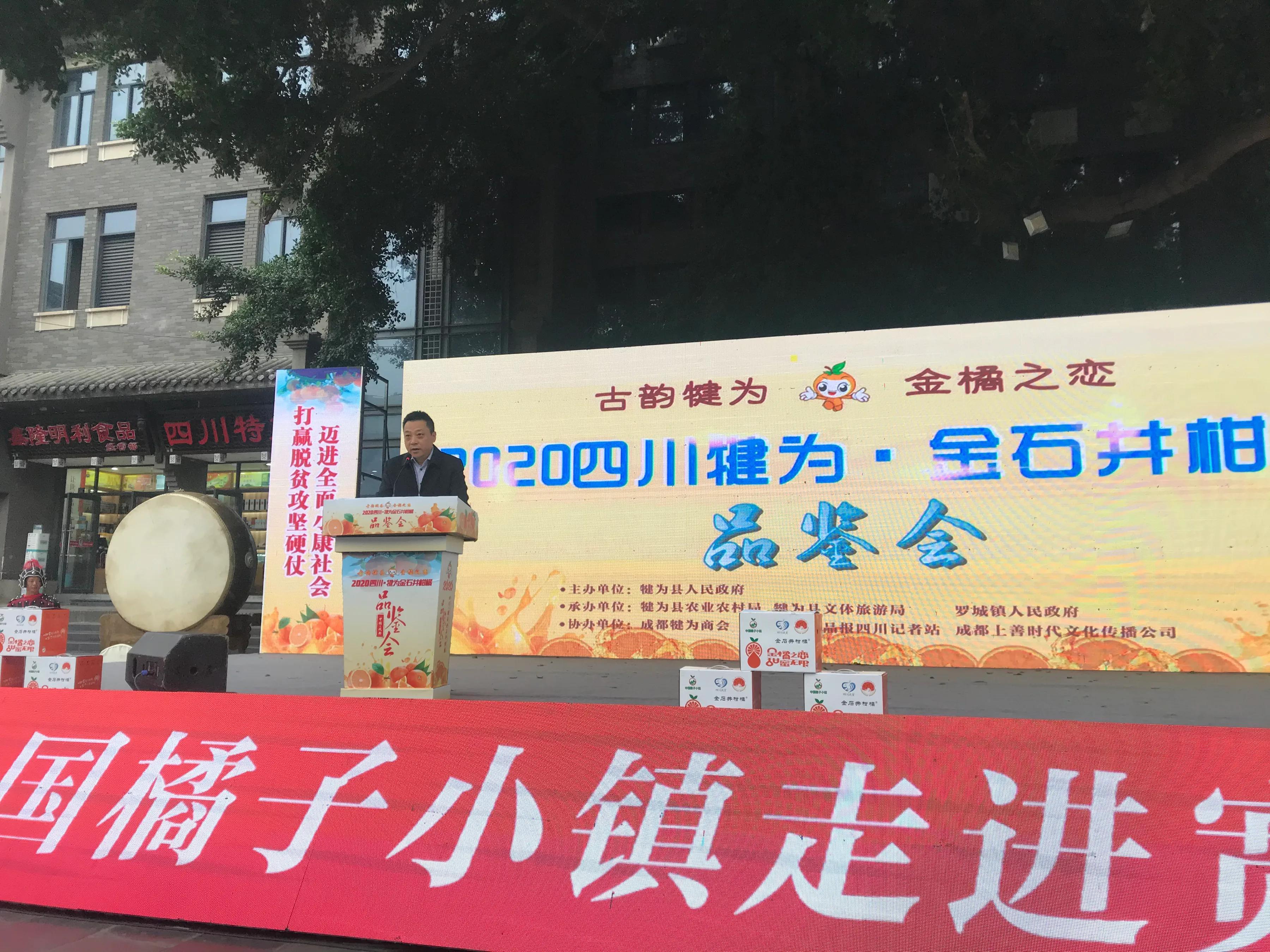 犍为金石井柑橘飘香成都宽窄巷子 产业兴旺群众增收