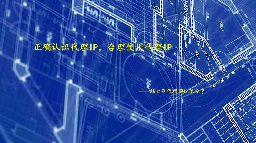ip代理正确认识代理IP,合理使用代理IP