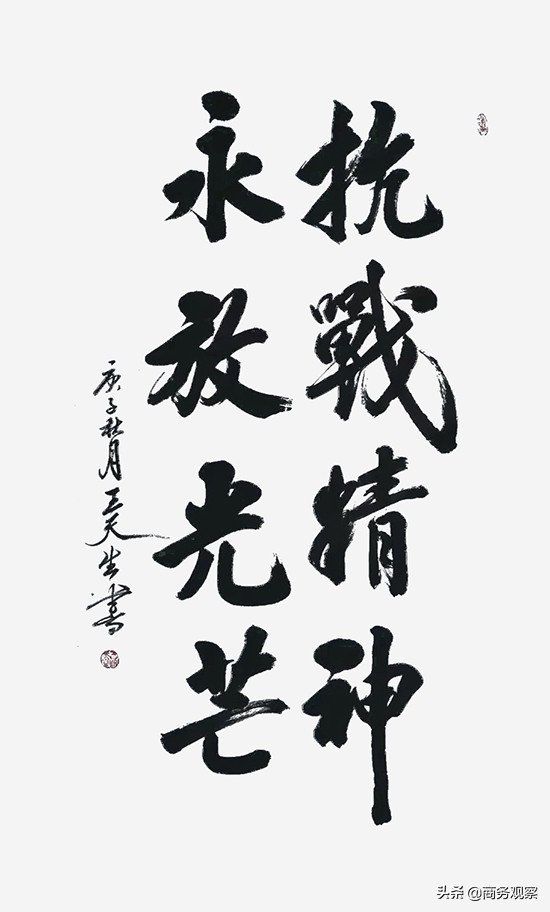 《时代复兴 沧桑百年》全国优秀艺术名家作品展——王天生