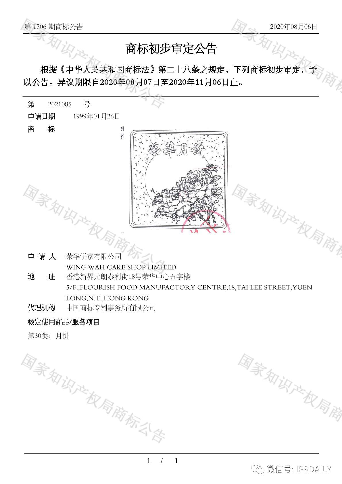 """历时21年!""""荣华""""商标初审公告竟跨越世纪"""