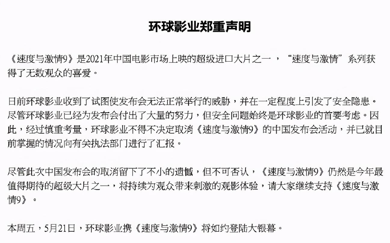 """""""速激9""""取消在中国的发布会,因为活动受到威胁"""