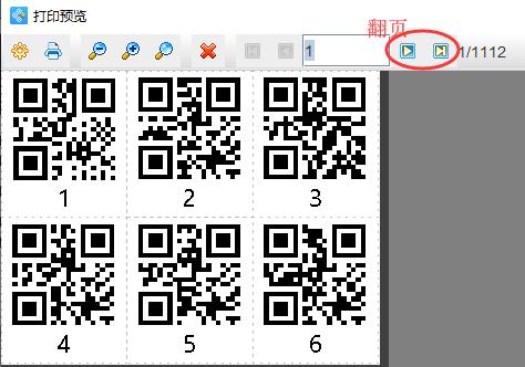 如何制作下面带序列号的流水二维码