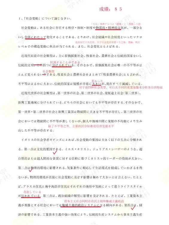 日本留学:半年时间从零专业基础到同志社大学社会学合格分享