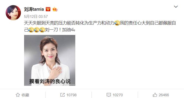 刘涛直播现身聚划算,2200万粉丝围观,你有没有中她的圈套