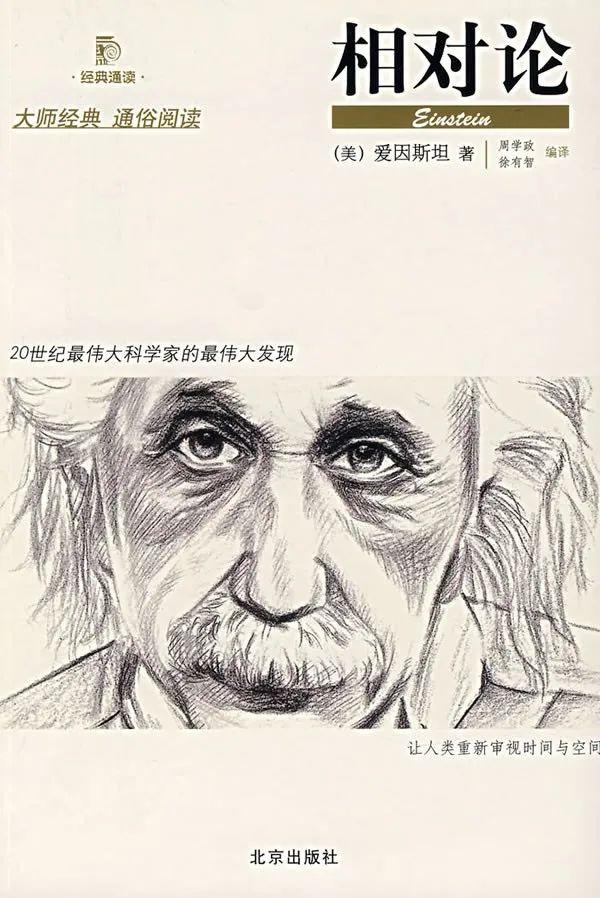 书单:科学家的心大于整个宇宙