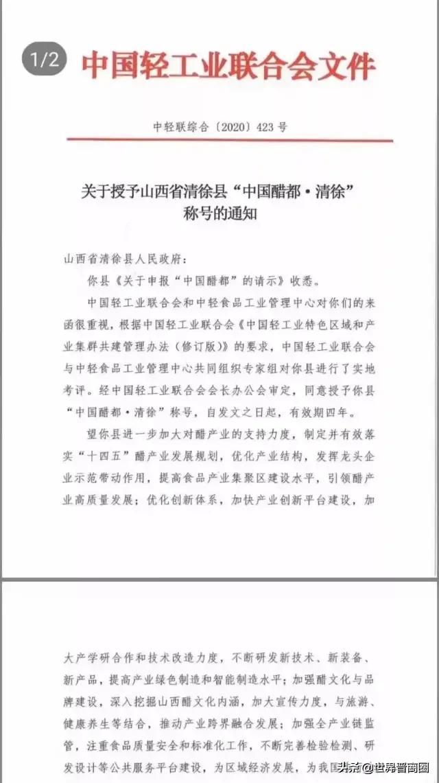 """突发!""""中国醋都""""再现南北之争,贝博官网清徐又获四年殊荣?"""