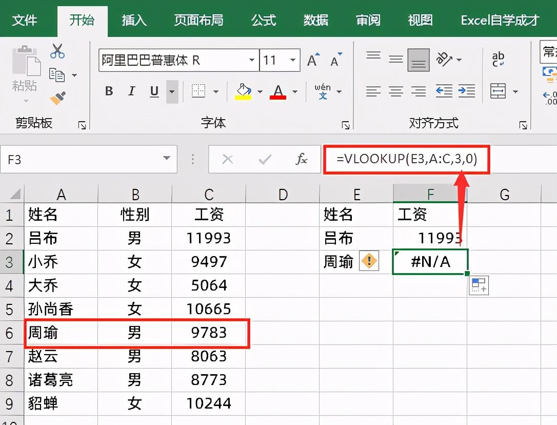 因為一個空格,Excel中的錯誤原因找到崩潰