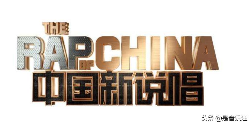 """不会真有人觉得,""""中国有嘻哈""""是《中国新说唱》系列的巅峰吧?"""