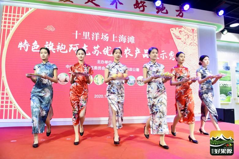 2020新疆名优特农产品上海交易会阿克苏农产品推介会圆满举办