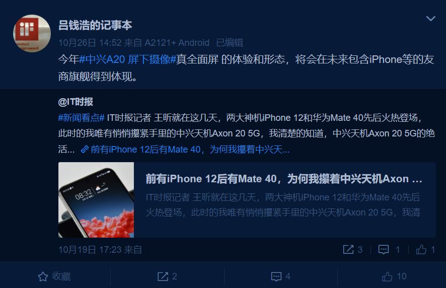 中兴高管突曝屏下摄像头布局,华为和苹果有望实现完美全面屏