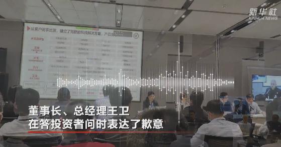 顺丰控股股东大会主席王伟为自己的业绩损失道歉