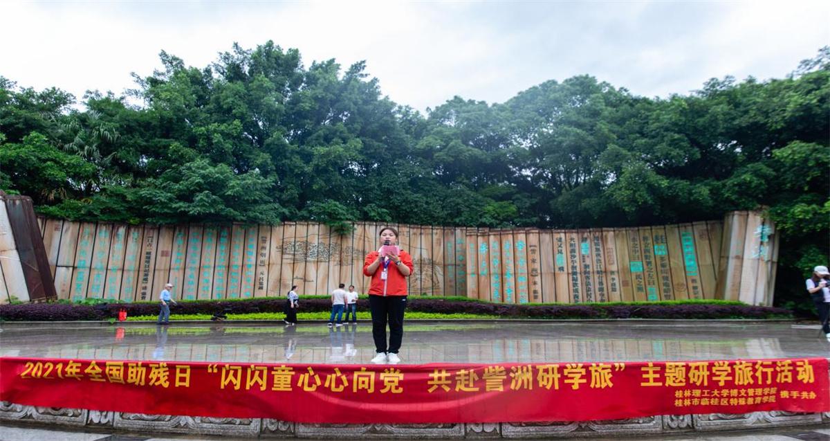 桂林理工大学博文管理学院开展别开生面的研学旅行活动