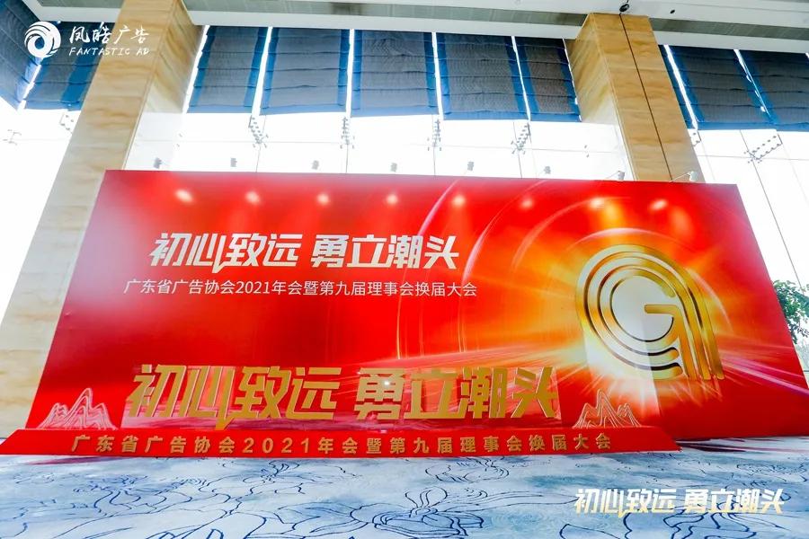 2021年广东省广告协会2021年会暨第九届理事换届大会