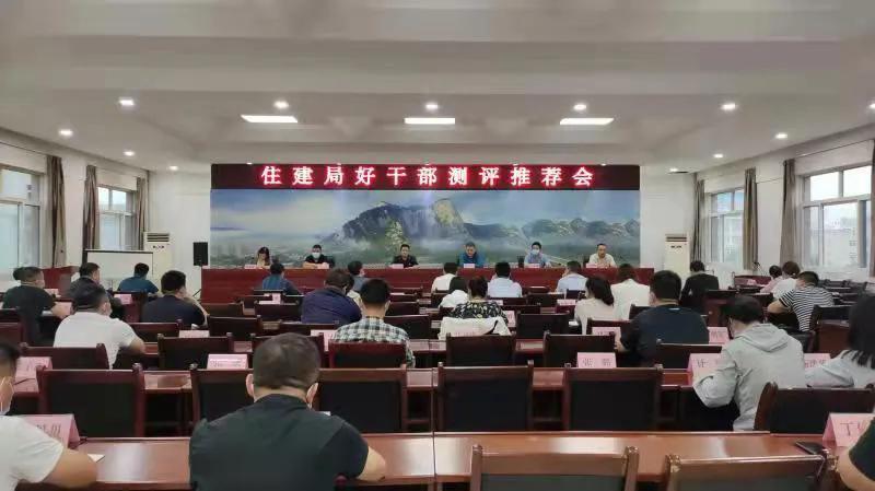 华阴市住建局党委:开展好干部评选 助力干事创业有为