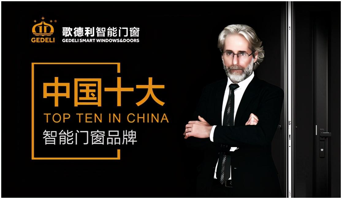 """脱颖而出 歌德利智能门窗斩获""""中国十大品牌""""称号"""