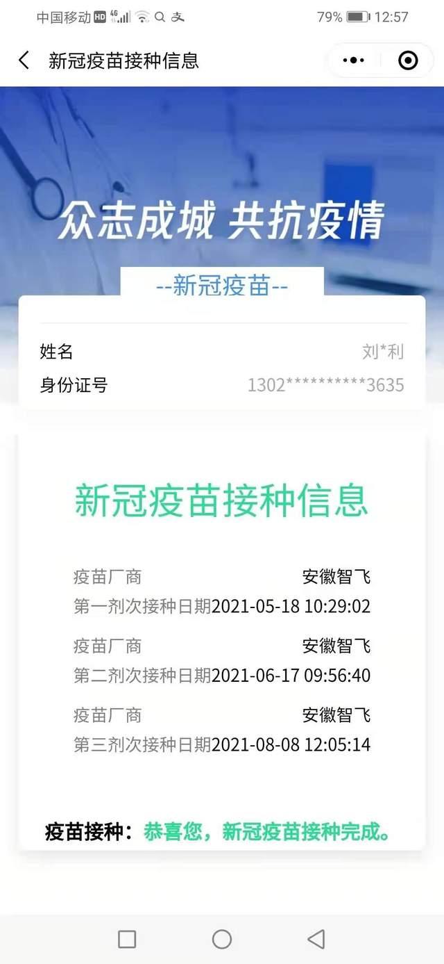 河北:玉田县玉田镇中心医院失误 错打新冠疫苗 院长回复他也没有办法