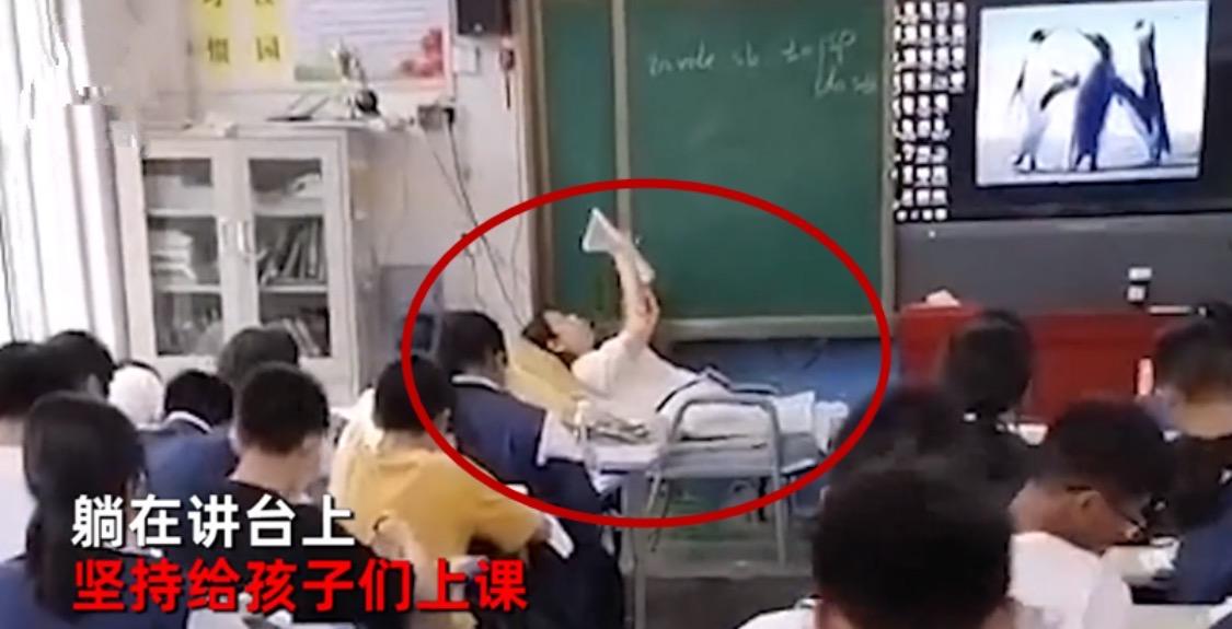 河南一女老师腰部受伤,躺在讲台上讲课,知情人:要期末了,她着急 原创2021-06-17 19:31·新闻洞察社 如果说父母是孩子成长路上的基石,那老师就是指引孩子的明灯,也许亮度不同,但都会起到一定