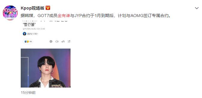 GOT7成员金有谦离开JYP,加入AOMG,网友:这是有多恨