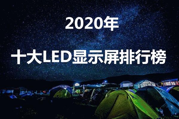 2020年全国十大LED显示屏公司排行榜(最新榜单)