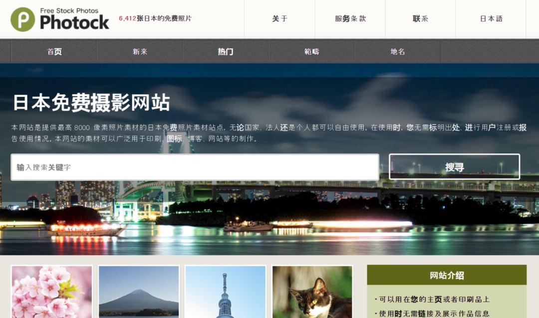 新媒体运营必备,20个免费无版权高清图片素材网站