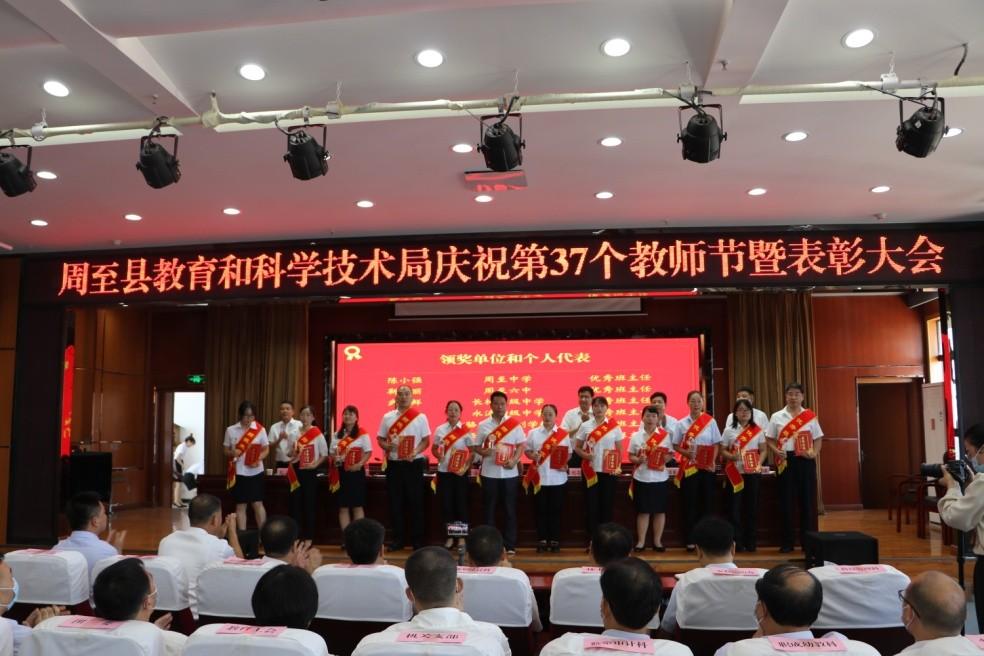 周至县教育科技局召开庆祝第37个教师节暨表彰大会