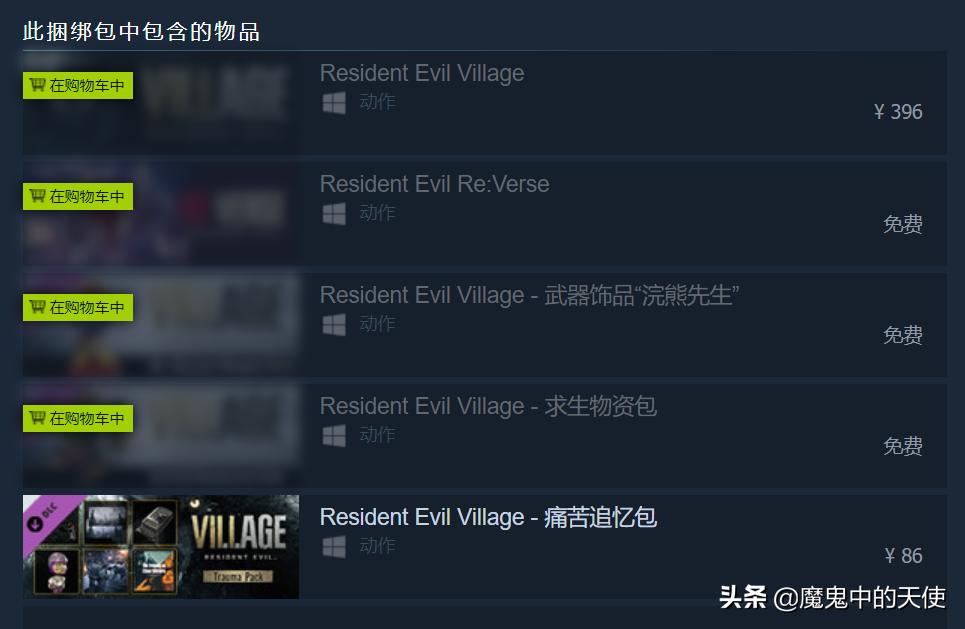 游戏生化危机村庄已经可以预购伊森命运如何新的联机带来什么内容
