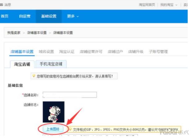 淘宝网初专家学者初专家学者之店面标示与广告牌标准制作
