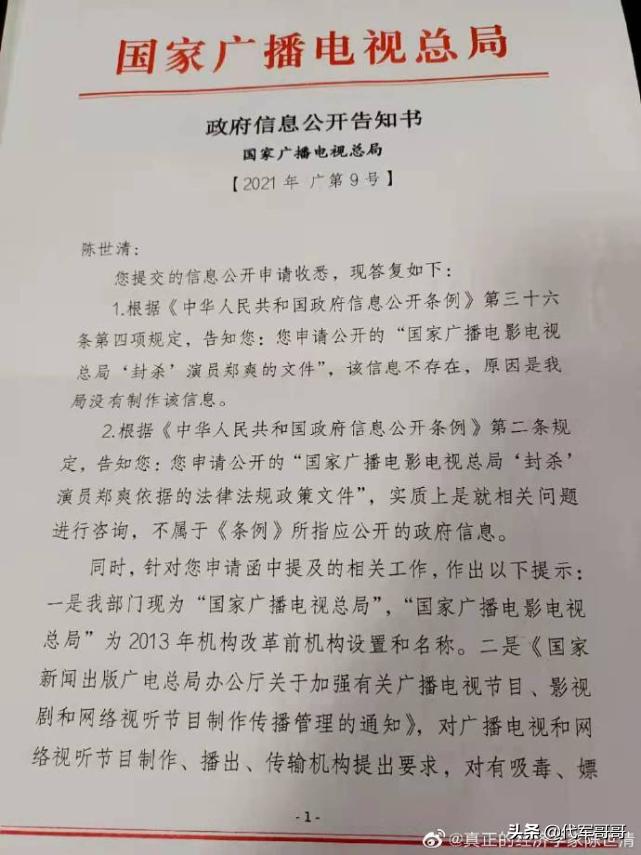 郑爽不属于劣迹艺人?广电总局称封杀文件不存在,谁在帮她洗白?
