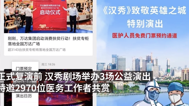 武汉抗疫护士与丈夫看慰问演出双双身亡,疑被现场座椅挤压,涉事剧场已关闭,官方:事故原因调查中