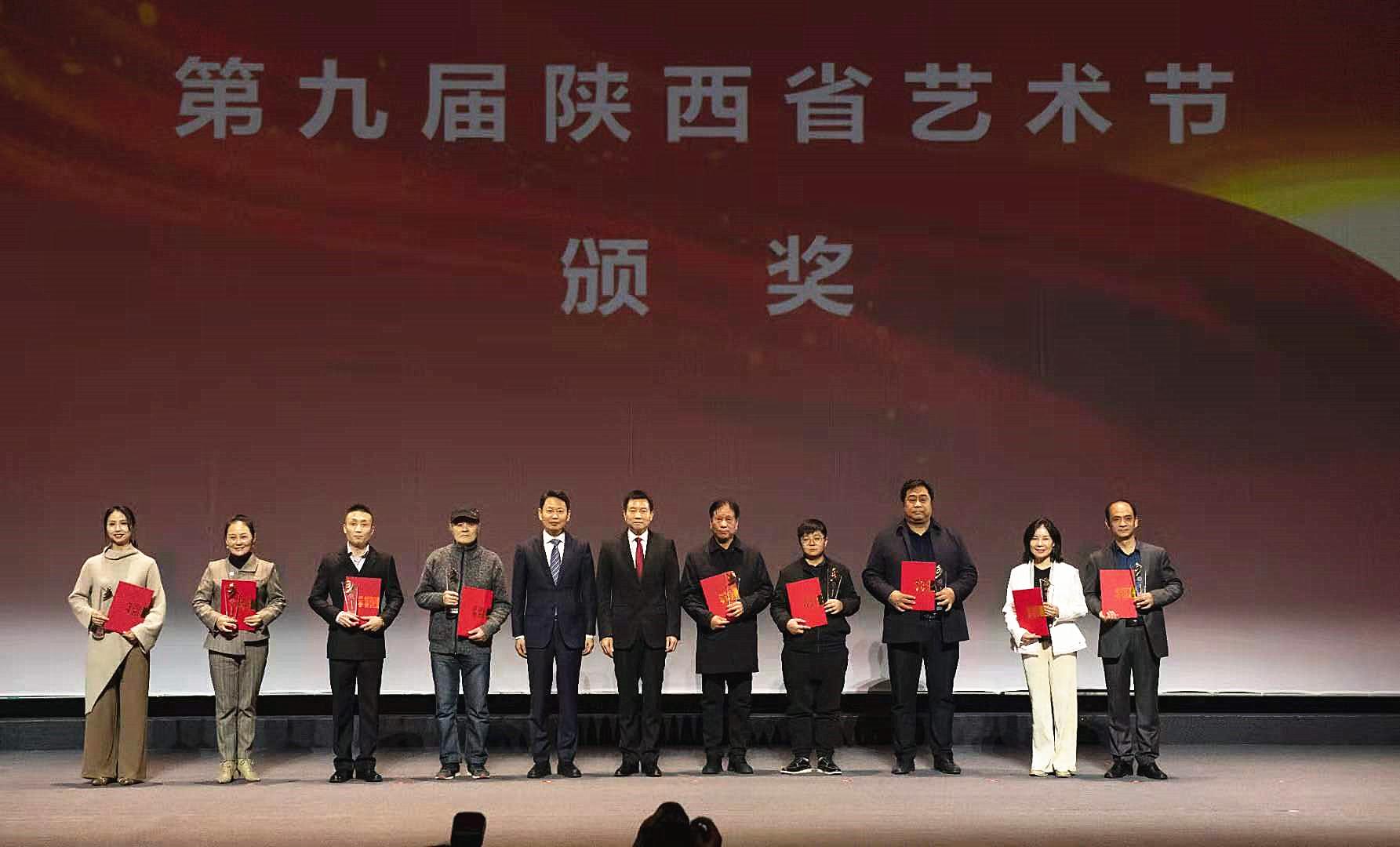 第九届陕西省艺术节圆满落幕