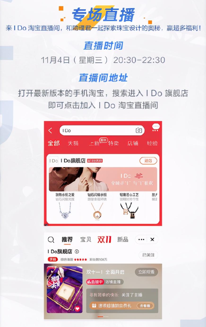 《偶像夢幻祭2》x I Do珠寶聯動情報大公開 業內 第5張