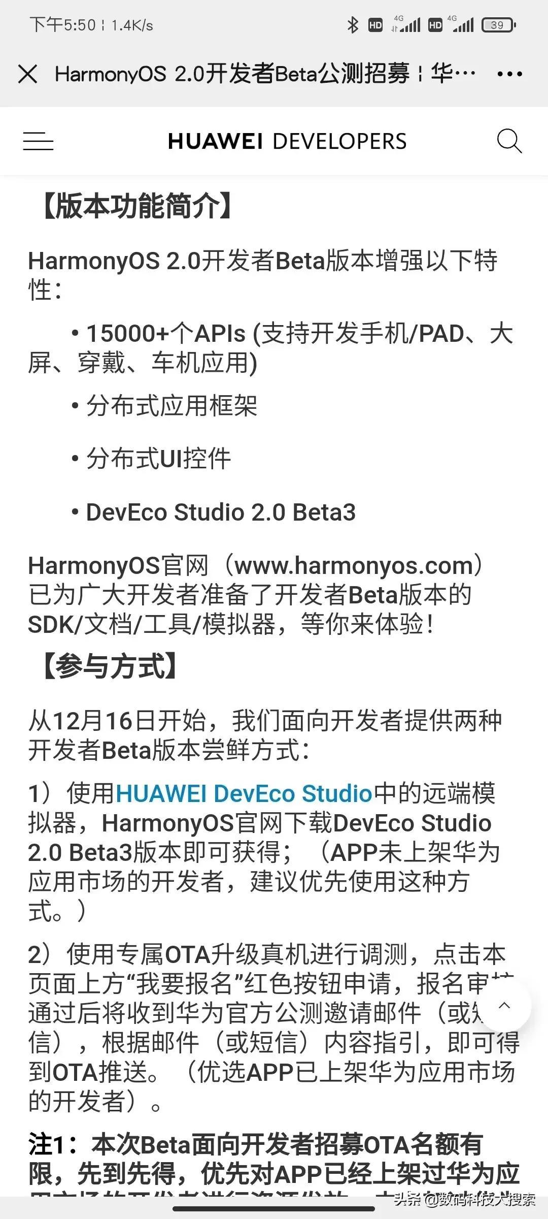 华为鸿蒙OS 2.0开发者公测版申请报名方法入口、流程、OTA升级型号清单