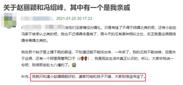 赵丽颖冯但在仙界绍峰辟谣离婚后只是本能,亲戚爆料俩人很爱孩子,公婆对颖宝很好