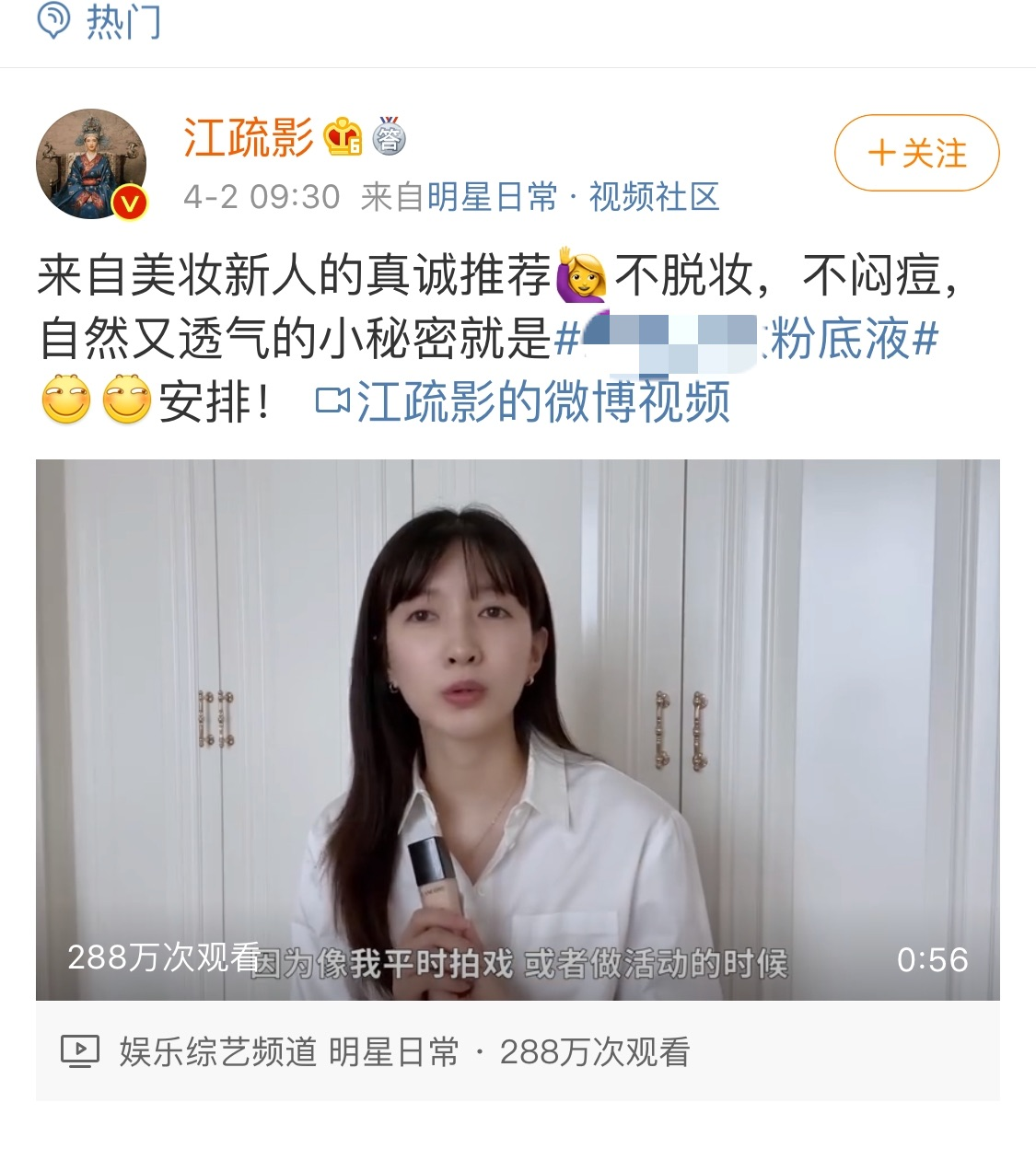 江疏影拍Vlog种草视频,网友:我是在做梦吗?