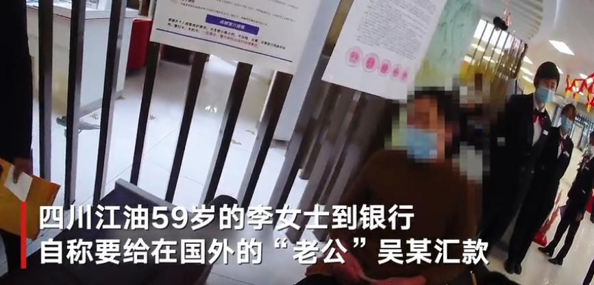 """这位59岁的妇女在说服之前,必须说服警方和银行人员给网恋""""外国丈夫""""汇款30多分钟"""