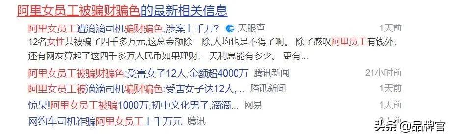 新年互联网圈第一个瓜:阿里女员工被骗财骗色,金额超4000万