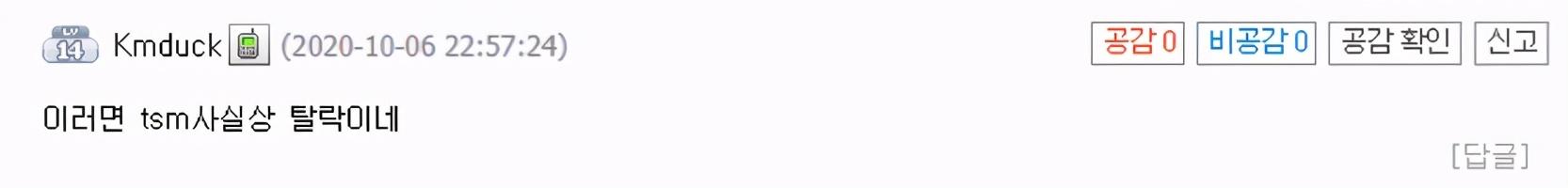 韩网热议LPL三战全胜:knight状态不比MSC,真是万幸