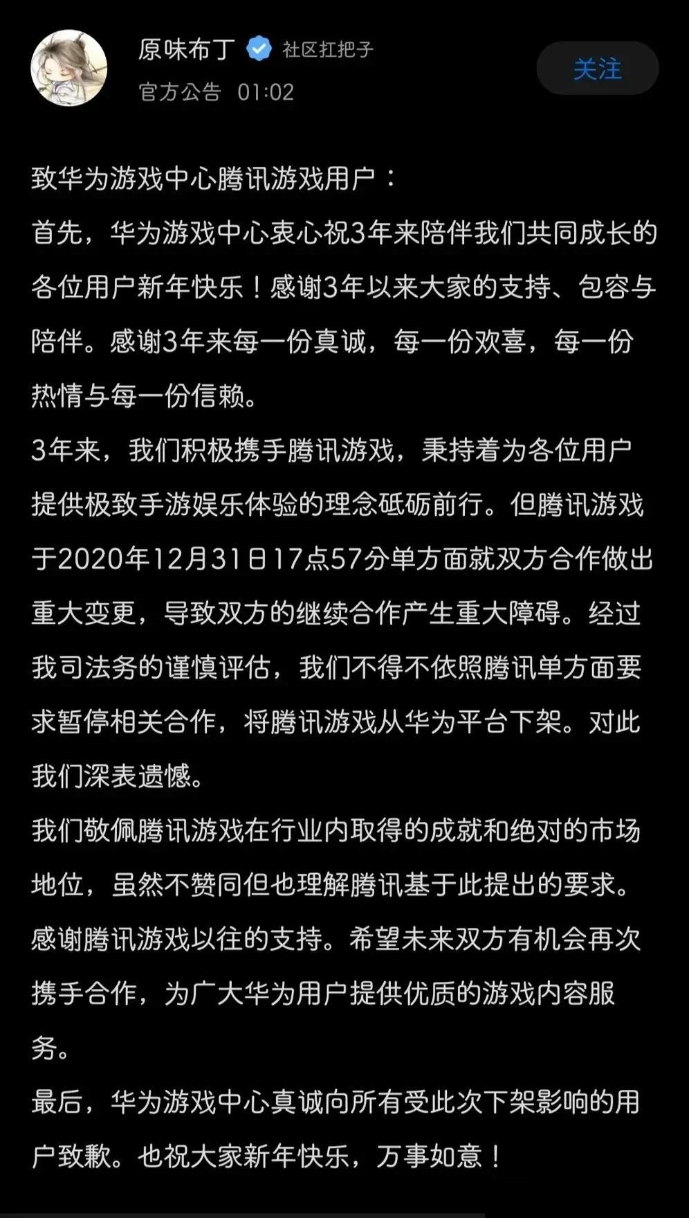 华为回应商城下架腾讯游戏:按照腾讯方面要求暂停合作