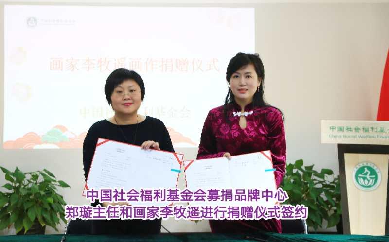 画家李牧遥向中国社会福利<font color=red>基金</font>会捐赠画作