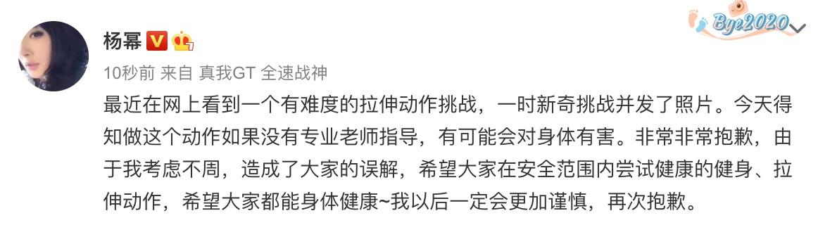 """杨幂发文郑重道歉,""""漫画腰""""动作或对身体健康有害"""