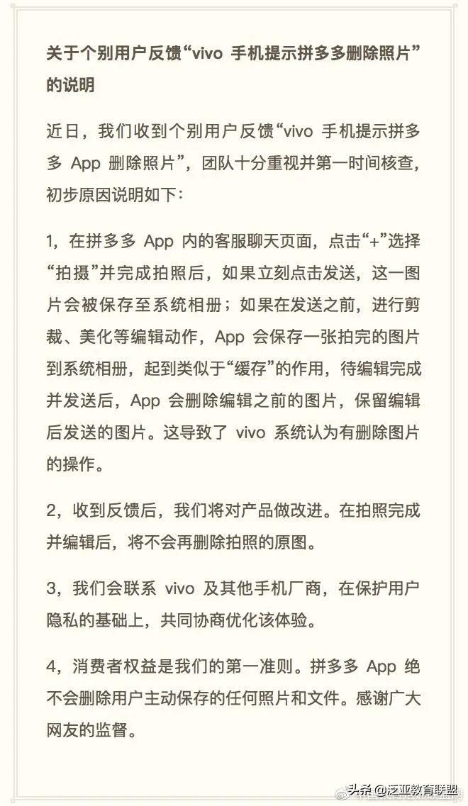 抖音对袁隆平账号做封禁处理;拼多多回应远程删除用户相册照片;