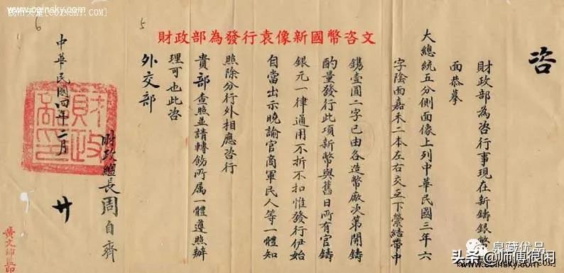 袁世凯像银币发行百年?