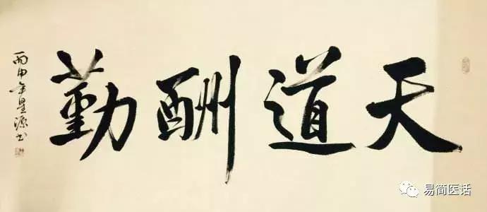 至简自学中医:中药!