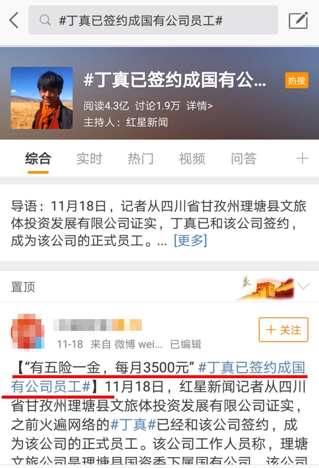 """84462e60d7e84bc68e2f25ce4cd11dc4?from=pc - 田柯:从seo的角度,分析爆火的藏族小伙""""丁真""""流量(深度好文)"""