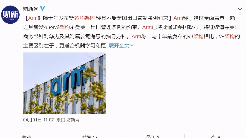 華為迎來喜訊,ARM宣布:新一代V9芯片架構,不含美國技術